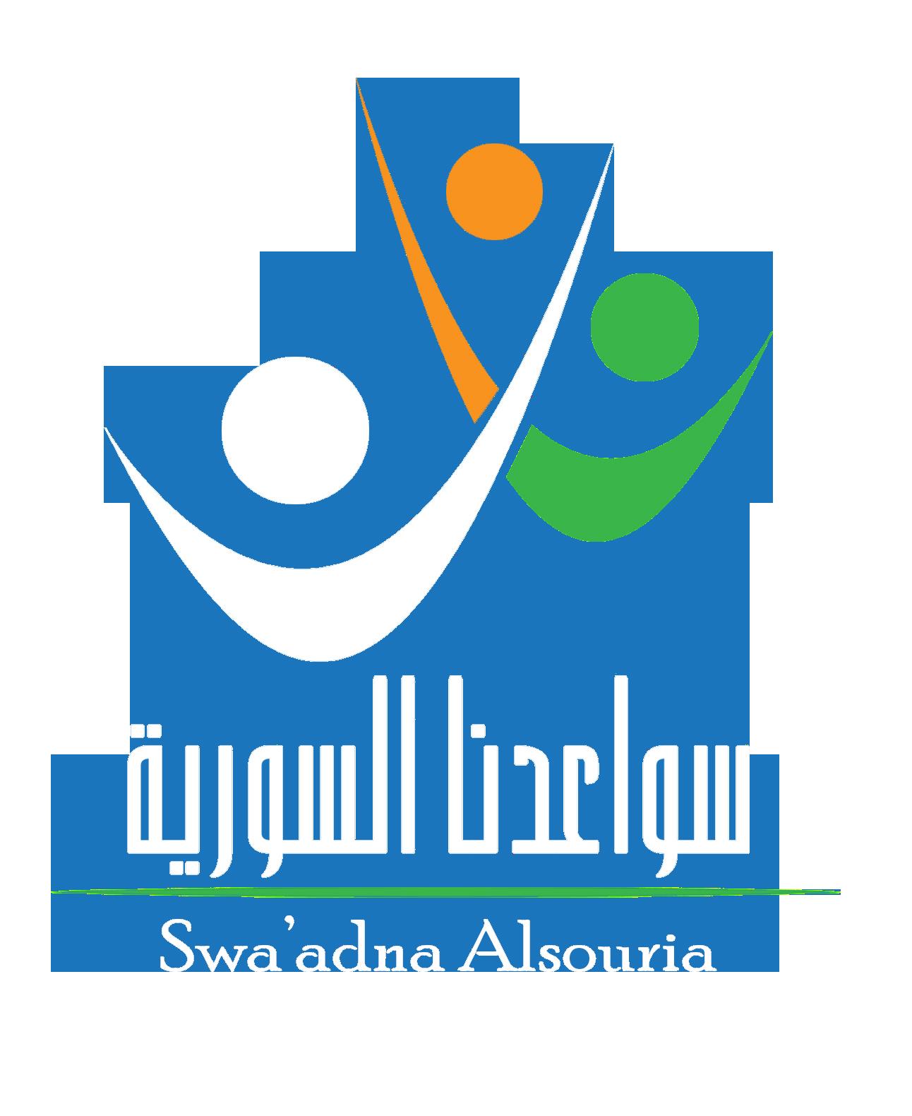 سواعدنا السورية